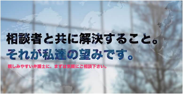 堺東駅スグ 法律相談無料の四ツ橋総合法律事務所