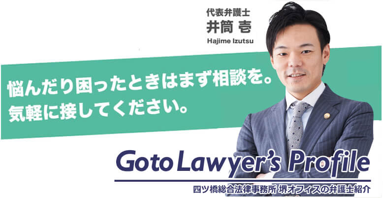 弁護士の紹介一覧