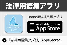 法律用語集アプリ