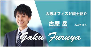 堺オフィス弁護士紹介 古屋 岳 ふるや がく
