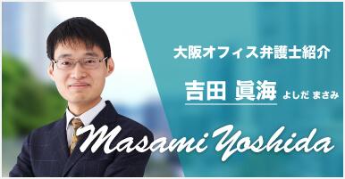 堺オフィス弁護士紹介 吉田 眞海 吉田 まさみ