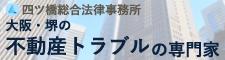 大阪・堺の不動産トラブルの専門家