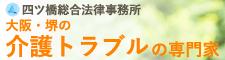 大阪・堺の介護トラブルの専門家