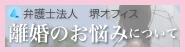 四ツ橋総合法律事務所 堺オフィス 離婚相談