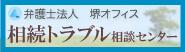 大阪・堺の相続トラブル相談センター