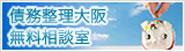 債務整理大阪無料相談室