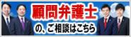 四ツ橋総合法律事務所 企業向けサイト