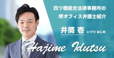 四ツ橋総合法律事務所の堺オフィス弁護士紹介 井筒 壱