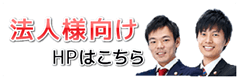 大阪・堺の顧問弁護士 四ツ橋総合法律事務所